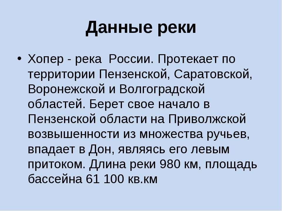 Данные реки Хопер - река России. Протекает по территории Пензенской, Саратовс...