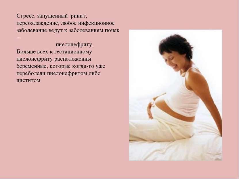 Стресс, запущенный ринит, переохлаждение, любое инфекционное заболевание веду...