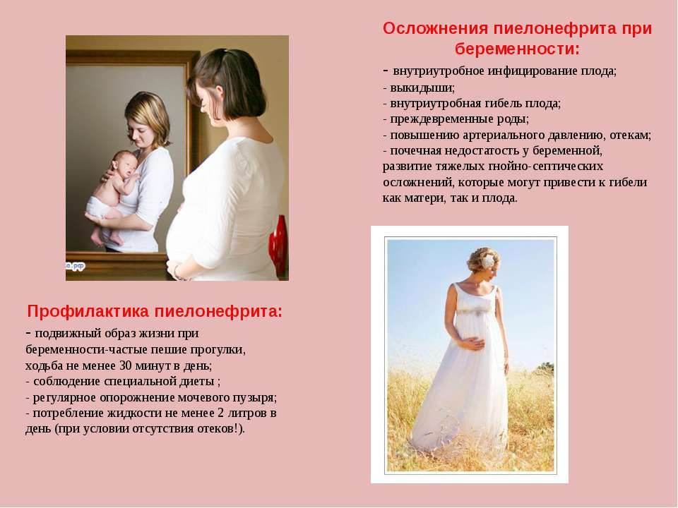 Осложнения пиелонефрита при беременности: - внутриутробное инфицирование плод...