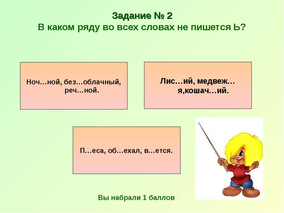 Задание № 2 В каком ряду во всех словах не пишется Ь? П…еса, об…ехал, в…ется....