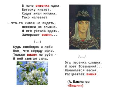 (А. Башлачев «Вишня») Будь свободна и люби Все, что сердцу мило. Только вишню...