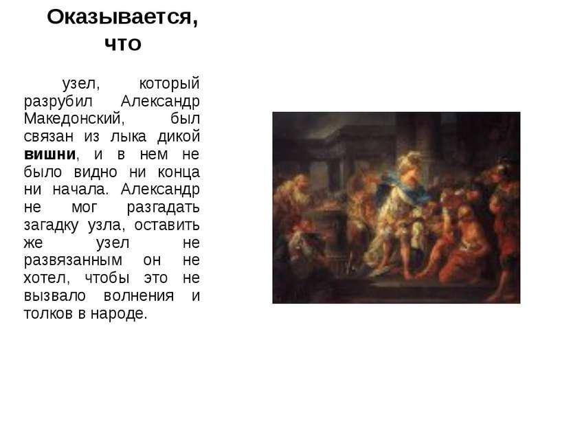 Оказывается, что узел, который разрубил Александр Македонский, был связан из ...