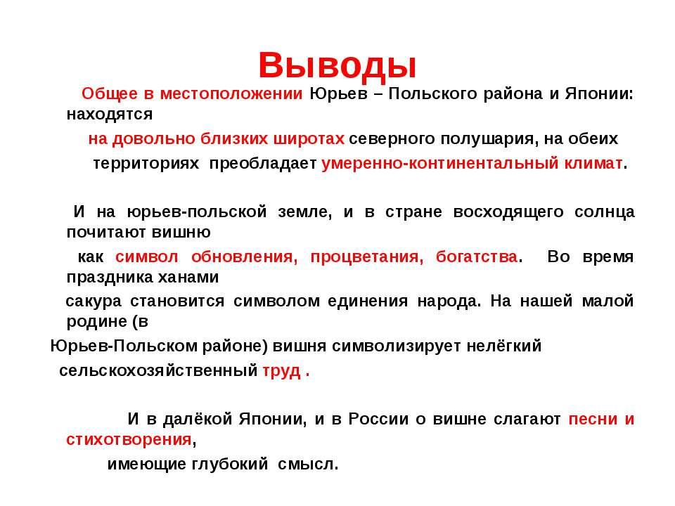Выводы Общее в местоположении Юрьев – Польского района и Японии: находятся на...
