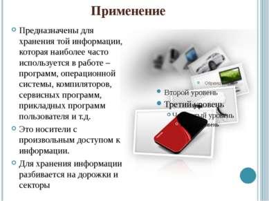 Применение Предназначены для хранения той информации, которая наиболее часто ...