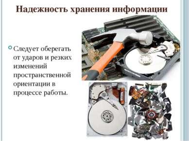 Надежность хранения информации Следует оберегать от ударови резких изменений...