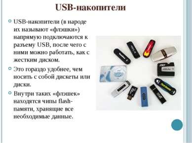 USB-накопители USB-накопители (в народе их называют «флэшки») напрямую подклю...