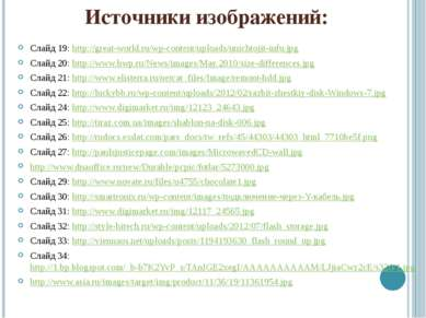 Источники изображений: Слайд 19: http://great-world.ru/wp-content/uploads/uni...