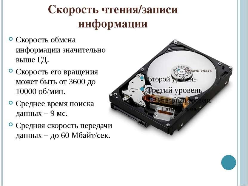 Скорость чтения/записи информации Скорость обмена информации значительно выше...