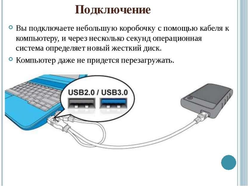 Подключение Вы подключаете небольшую коробочку с помощью кабеля к компьютеру,...