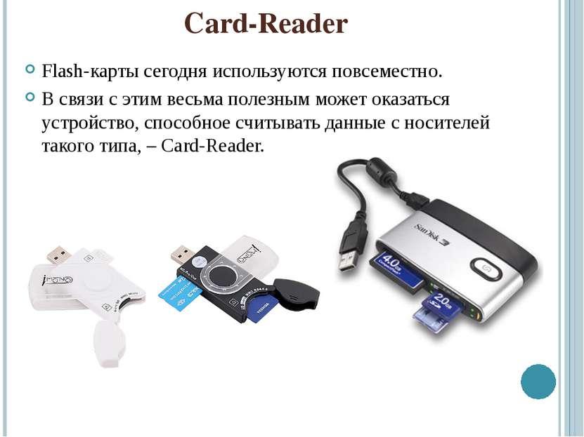 Card-Reader Flash-карты сегодня используются повсеместно. В связи с этим весь...