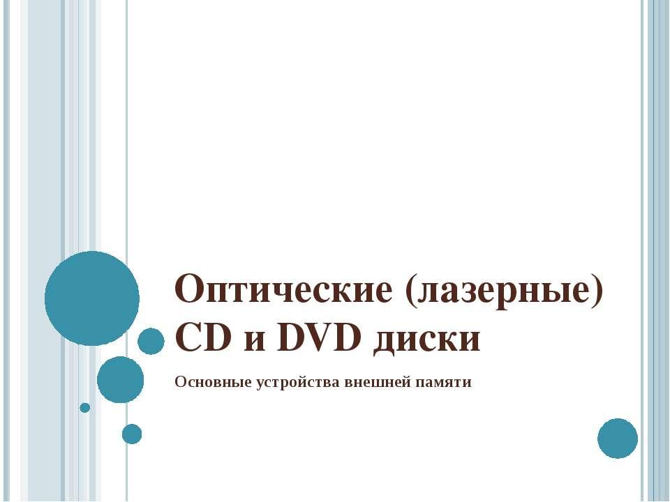 Оптические (лазерные) CD и DVD диски Основные устройства внешней памяти