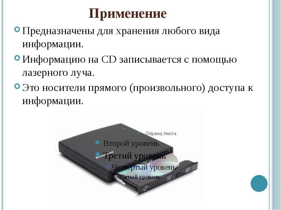 Применение Предназначены для хранения любого вида информации. Информацию на C...
