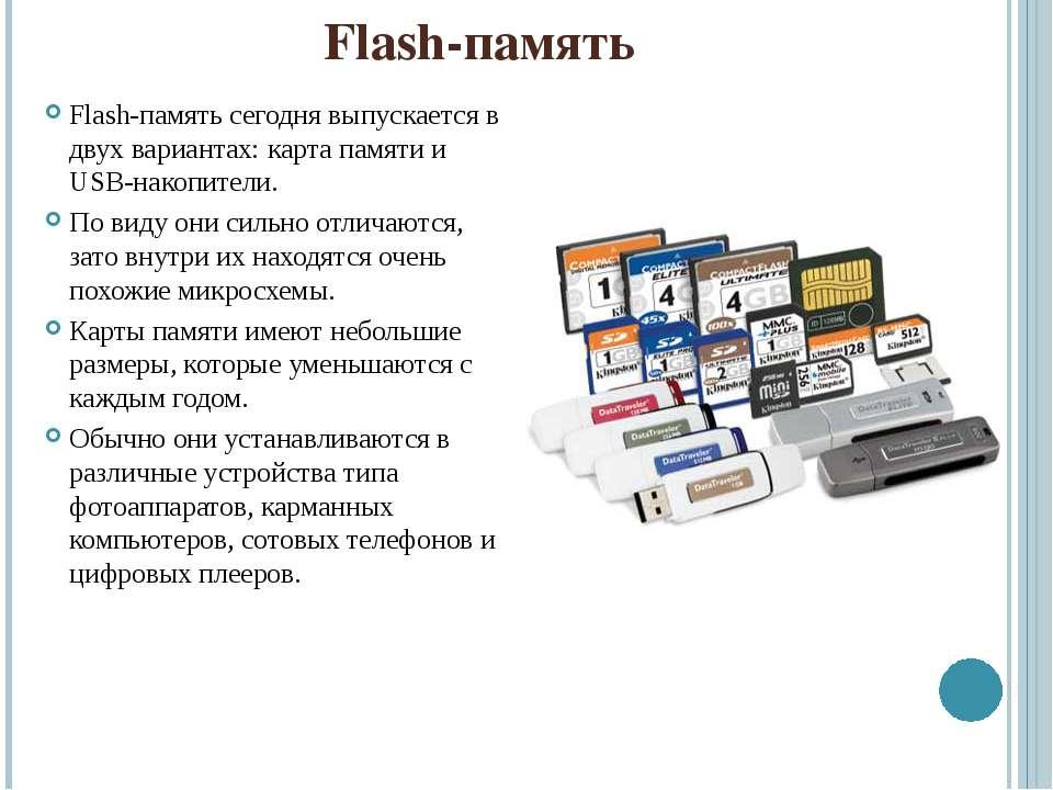 Flash-память Flash-память сегодня выпускается в двух вариантах: карта памяти ...