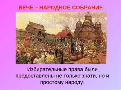 ВЕЧЕ – НАРОДНОЕ СОБРАНИЕ Избирательные права были предоставлены не только зна...