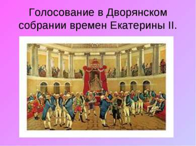 Голосование в Дворянском собрании времен Екатерины II.