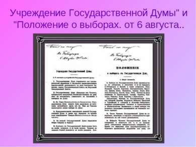 """Учреждение Государственной Думы"""" и """"Положение о выборах. от 6 августа.."""