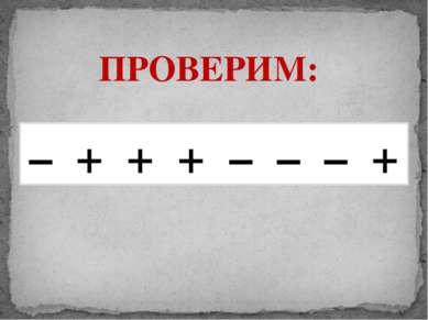 ПРОВЕРИМ: – + + + – – – +