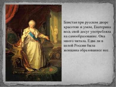 Блистая при русском дворе красотою и умом, Екатерина весь свой досуг употребл...