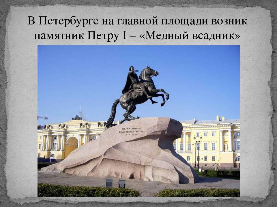 В Петербурге на главной площади возник памятник Петру I – «Медный всадник»