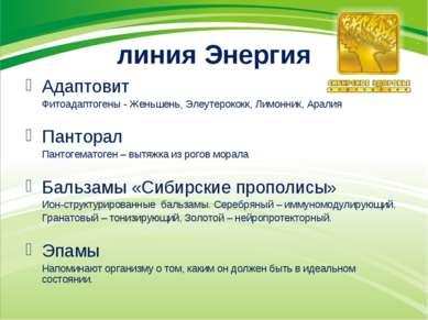 линия Энергия Адаптовит Фитоадаптогены - Женьшень, Элеутерококк, Лимонник, Ар...