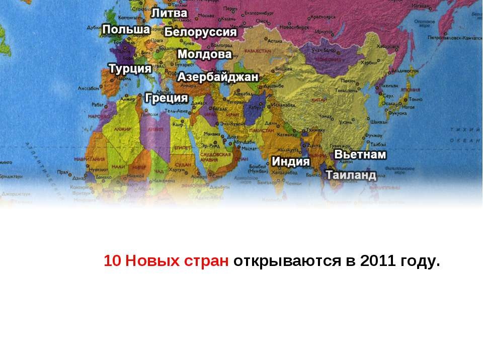 10 Новых стран открываются в 2011 году.