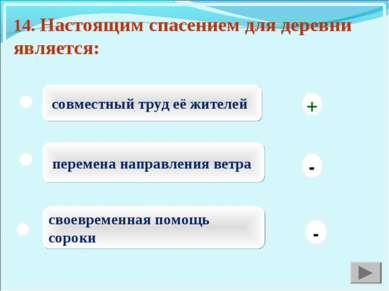 14. Настоящим спасением для деревни является: совместный труд её жителей пере...