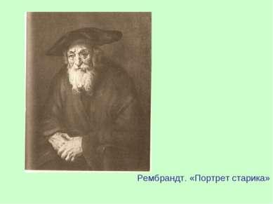 Рембрандт. «Портрет старика»