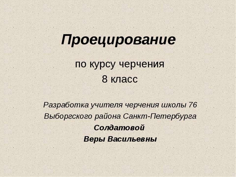 Проецирование Разработка учителя черчения школы 76 Выборгского района Санкт-П...