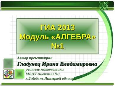 ГИА 2013 Модуль «АЛГЕБРА» №1 Автор презентации: Гладунец Ирина Владимировна у...