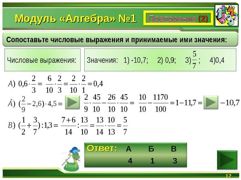 Модуль «Алгебра» №1 * А Б В 4 1 3