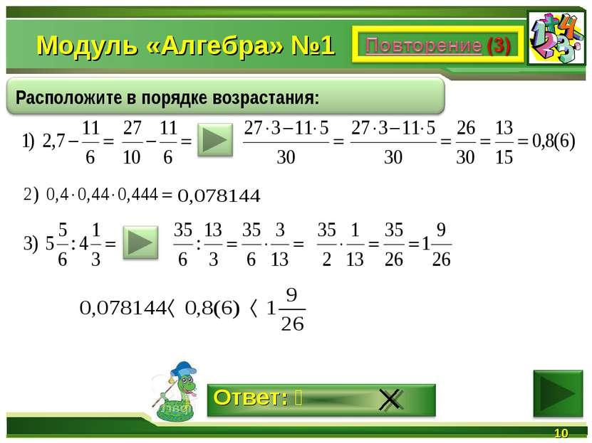 Модуль «Алгебра» №1 *