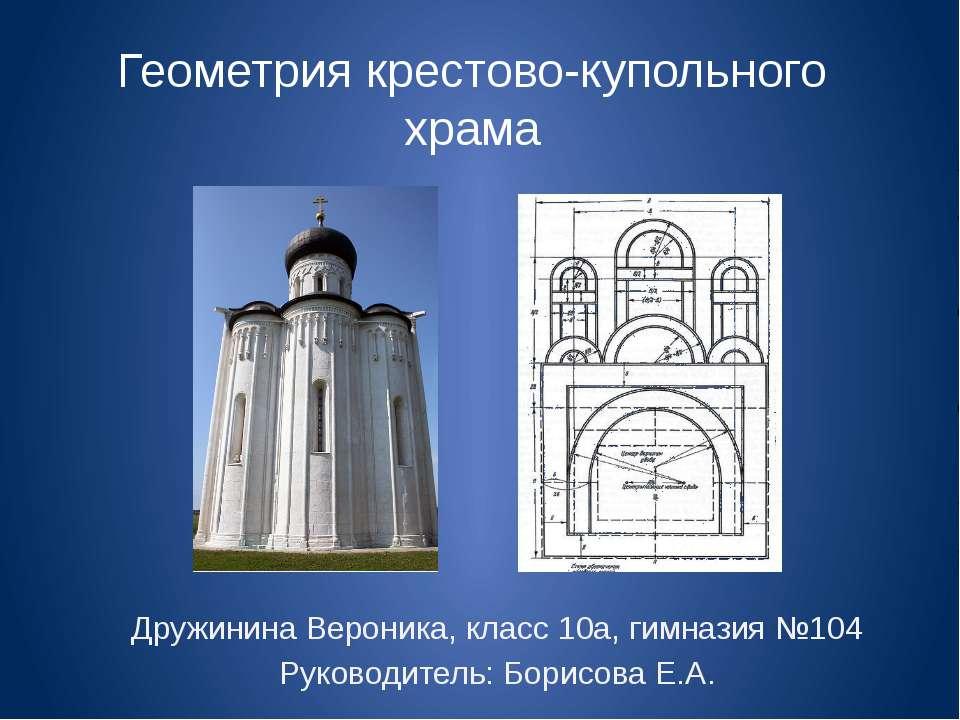 Геометрия крестово-купольного храма Дружинина Вероника, класс 10а, гимназия №...