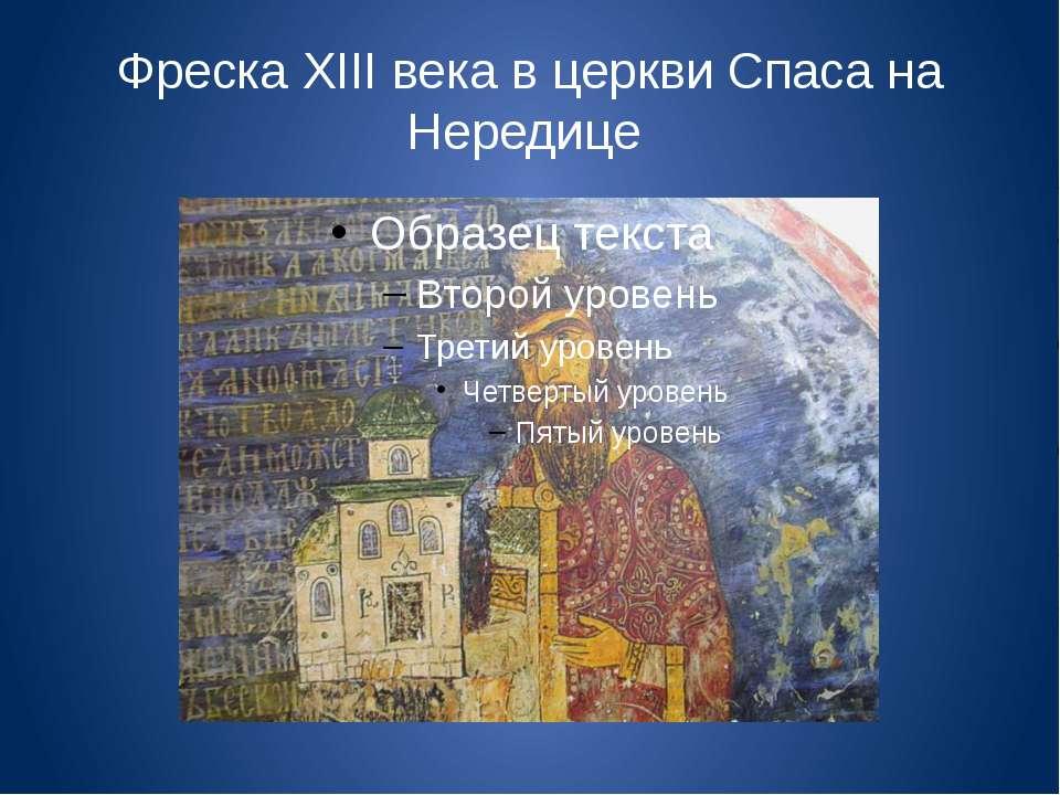 Фреска XIII века в церкви Спаса на Нередице