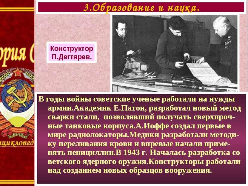 В годы войны советские ученые работали на нужды армии.Академик Е.Патон, разра...