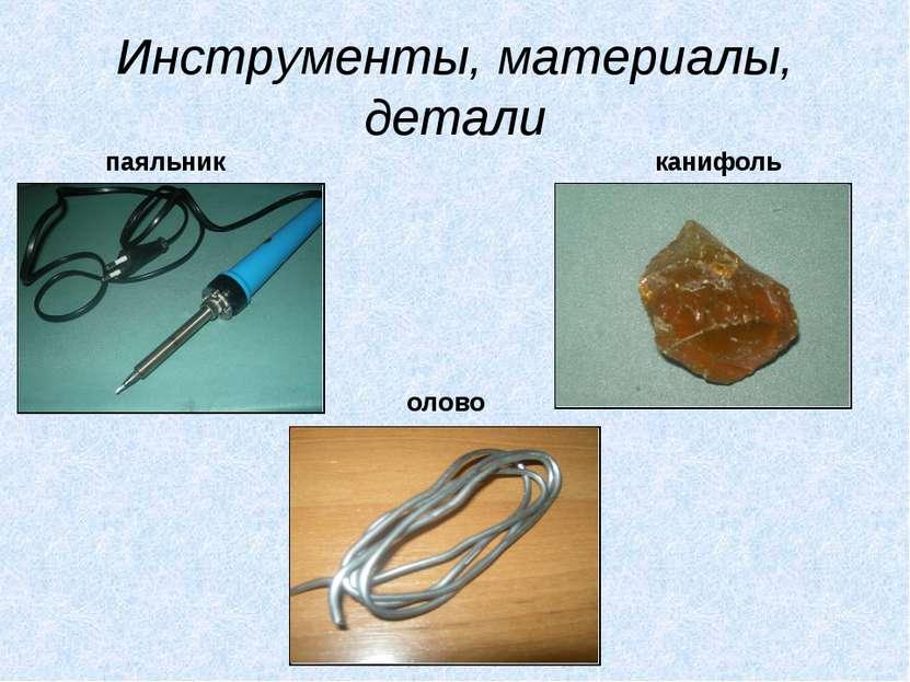 Инструменты, материалы, детали паяльник олово канифоль