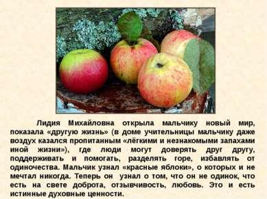 Лидия Михайловна открыла мальчику новый мир, показала «другую жизнь» (в доме ...