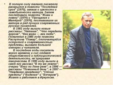 """В полную силу талант писателя раскрылся в повести """"Последний срок"""" (1970), з..."""