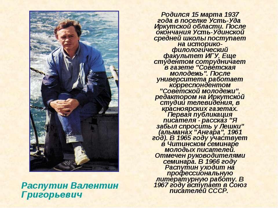Родился 15 марта 1937 года в поселке Усть-Уда Иркутской области. После око...