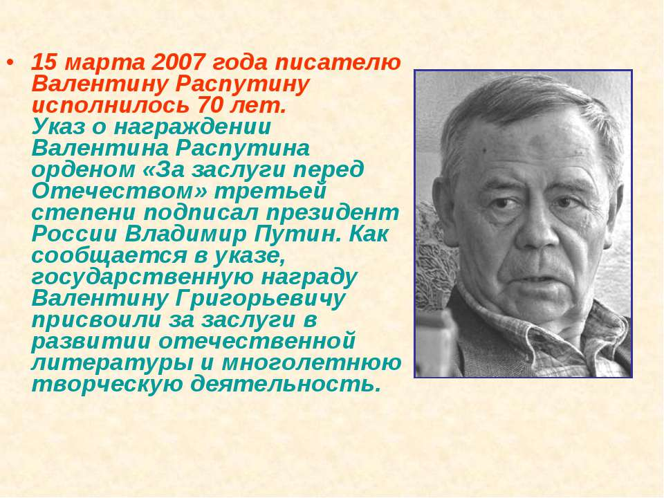15 марта 2007 года писателю Валентину Распутину исполнилось 70 лет. Указ о на...
