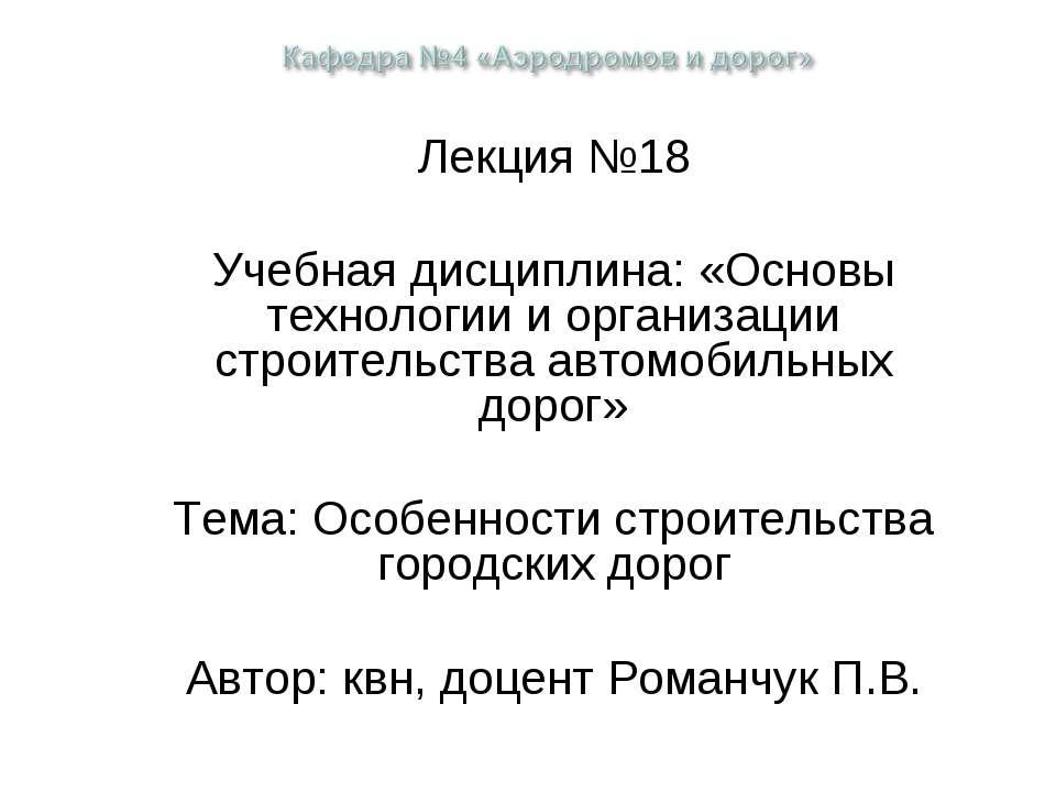 Лекция №18 Учебная дисциплина: «Основы технологии и организации строительства...