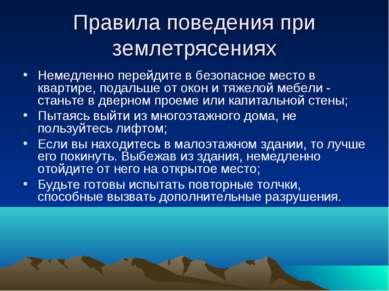 Правила поведения при землетрясениях Немедленно перейдите в безопасное место ...