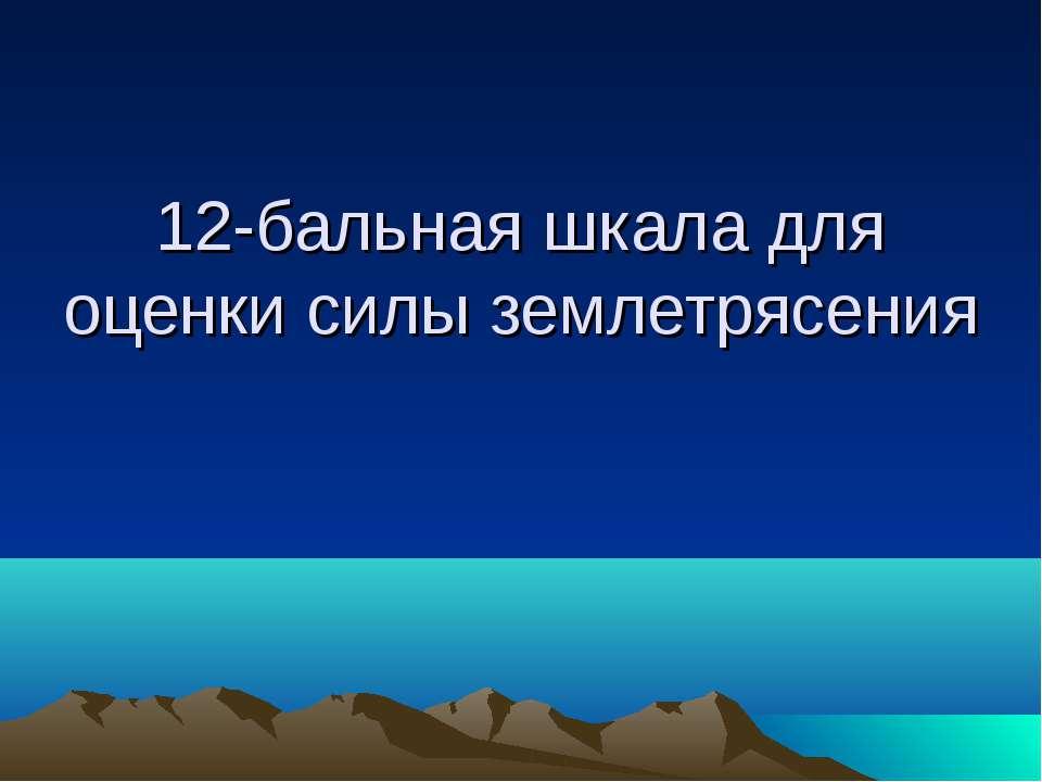 12-бальная шкала для оценки силы землетрясения
