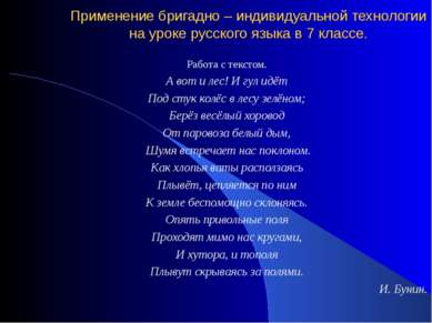 Применение бригадно – индивидуальной технологии на уроке русского языка в 7 к...