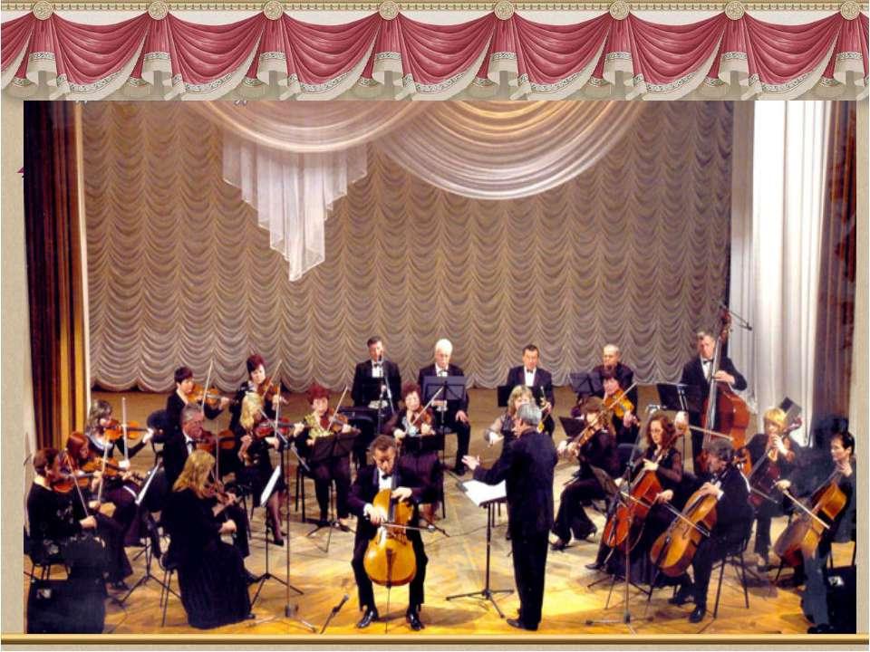 Камерный оркестр Оркестр с малым количеством музыкантов. Отличается от большо...