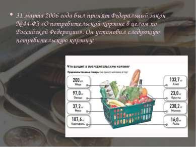 31 марта2006годабыл принят Федеральный закон №44-ФЗ «О потребительской ко...