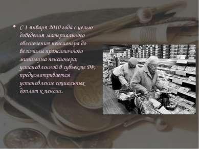 С 1 января 2010 года с целью доведения материального обеспечения пенсионера д...