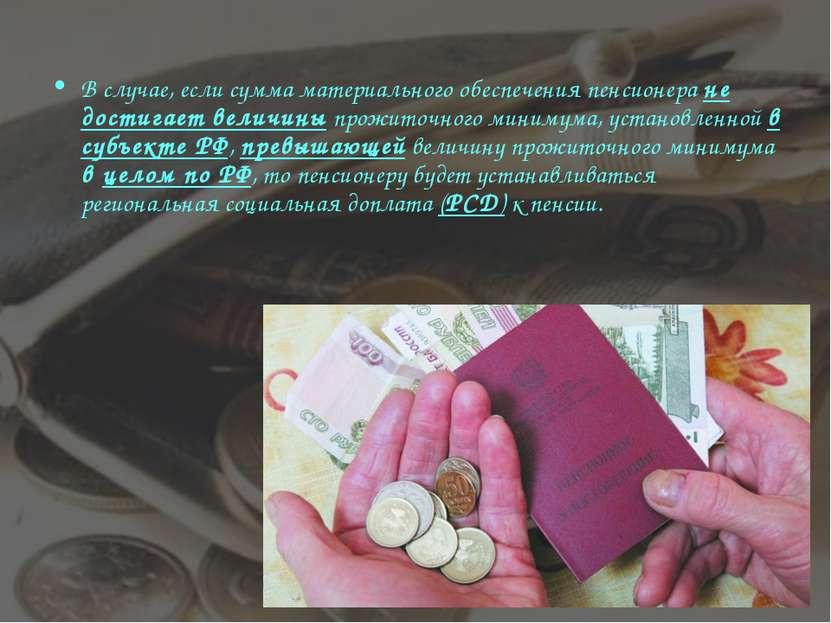 В случае, если сумма материального обеспечения пенсионера не достигает величи...
