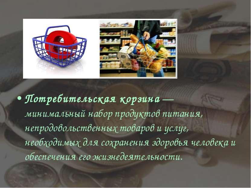 Потребительская корзина— минимальный набор продуктов питания, непродовольств...