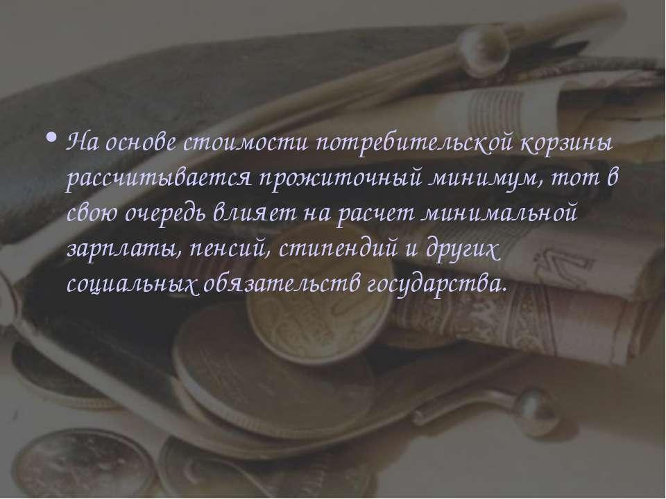 На основе стоимости потребительской корзины рассчитывается прожиточный миниму...