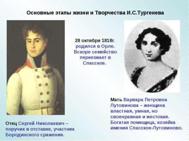 Основные этапы жизни и Творчества И.С.Тургенева Мать Варвара Петровна Лутовин...